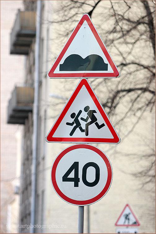 Дорожный знак сиськи